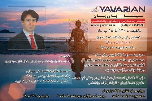 """سخنران ، مشاور و مدرس روانشناسی. سینا یاوریان - sina yavarian  کارگاه """"سلامت تن و روان"""" YogaWorkshop"""