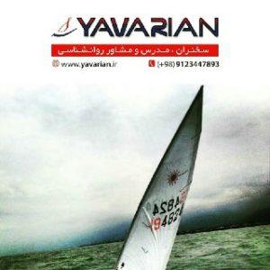 sailing your life boat  گالری عکس f74dfb66 75e6 4546 8ec8 375a78a0b285 300x300