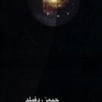 celectine-message  معرفی کتاب 90 350x350
