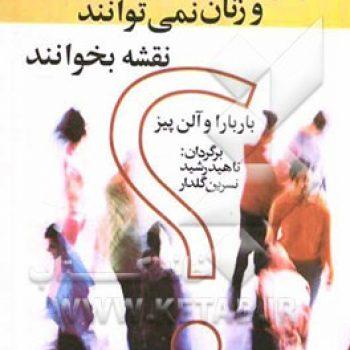 man-woman-1  معرفی کتاب 94 350x350