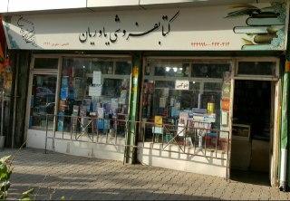 yavarian-bookstore  اسرافیل یاوریان esrafil1