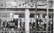 yavarian-old-bookstore  اسرافیل یاوریان esrafil3