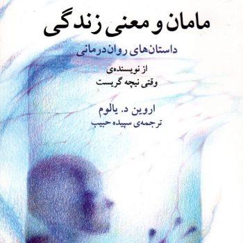 معرفی کتاب mamanvamani 350x350