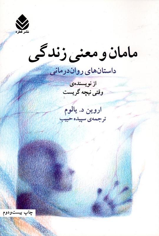 کتاب معرفی کتاب؛ مامان و معنی زندگی mamanvamani