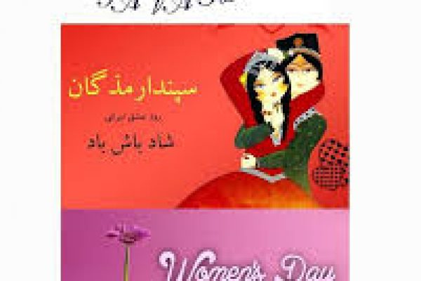 Woman's day  نوشته ها womanday 600x400