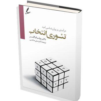 معرفی کتاب teorientekhab 350x350