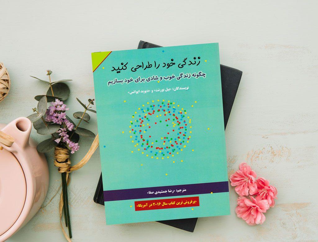 معرفی کتاب زندگی خود را طراحی کنید